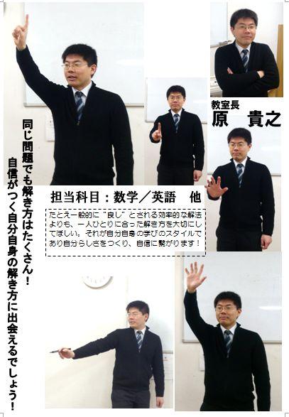学習塾UGI宝塚駅前川面校教室長