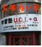 学習塾UGI宝塚南口校