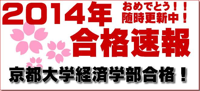 2014年京都大学経済学部一般入試合格おめでとう