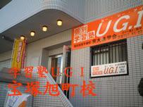 学習塾UGI宝塚旭町校