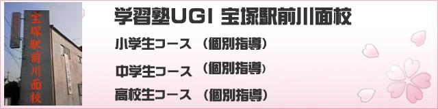 宝塚駅前川面校【学習塾UGI】