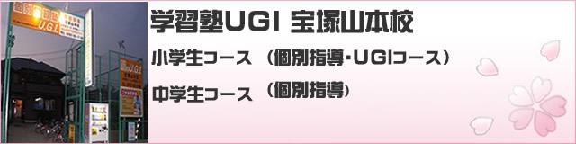 学習塾UGI山本校